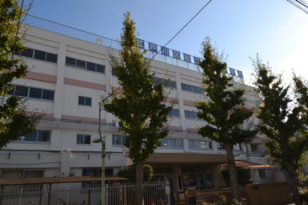 小学校 西 小松川